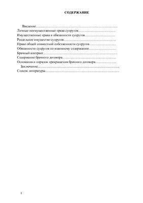 Реферат - Имущественные права и обязанности супругов