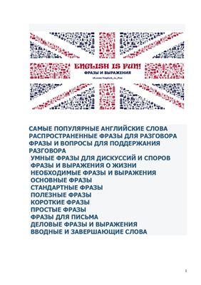 English is fun. Самые необходимые фразы и выражения на английском