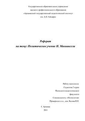Политическое учение Н. Макиавелли