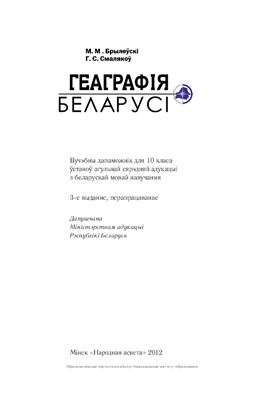 Брылеўскі М.М., Смалякоў Г.С. Геаграфія Беларусі. 10 клас
