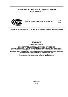 СТО 83820203-001-2013 Проектирование зданий и сооружений с применением домостроительной системы DURISOL (для обычных условий и строительства на площадках сейсмичностью до 9 баллов по шкале MSK-64, вкличительно). Основные положения и общие требовани