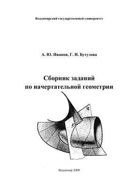 Иванов А.Ю., Бутузова Г.Н. Сборник заданий по начертательной геометрии