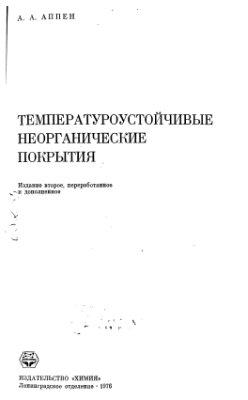 Аппен А.А. Температуроустойчивые неорганические покрытия