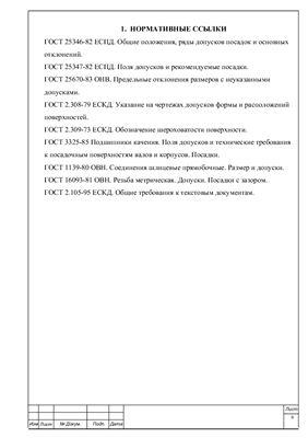 Метрология расчеты для раздаточной коробки передач автомобиля Урал 375
