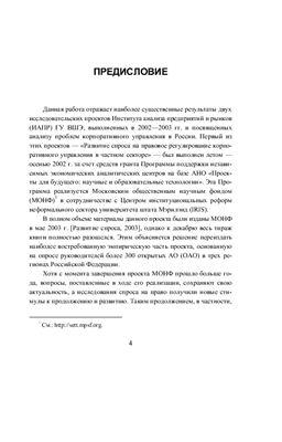 Симачев Ю.В. и др. Спрос на право в сфере корпоративного управления: экономические аспекты