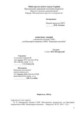 Кипчарский В.П. Основы САПР. Методические руководство для бакалавров