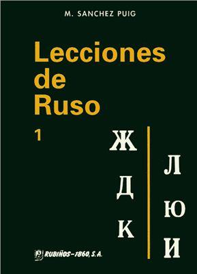 Sanchez Puig M. Lecciones de Ruso. Уроки русского языка. Часть 1
