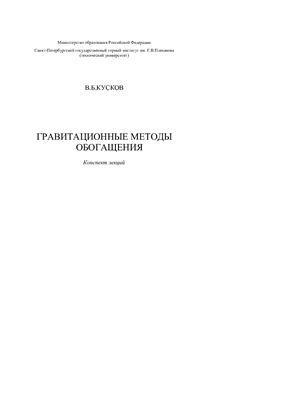 Кусков В.Б. Гравитационные методы обогащения