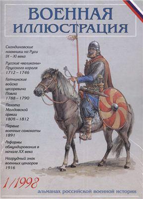 Военная иллюстрация 1998 №01