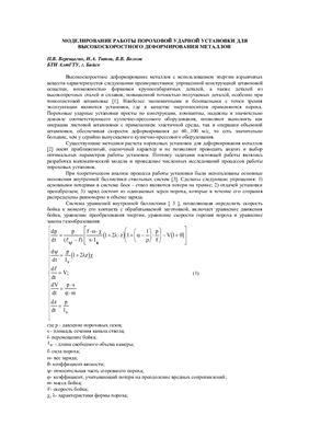 Верещагин П.В., Титов И.А., Волков В.В. Моделирование работы пороховой ударной установки для высокоскоростного деформирования металлов
