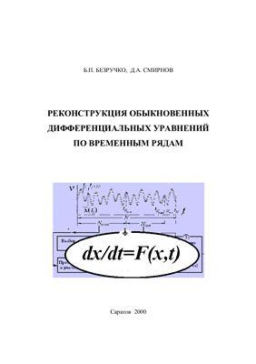 Безручко Б.П., Смирнов Д.А. Реконструкция обыкновенных дифференциальных уравнений по временным рядам