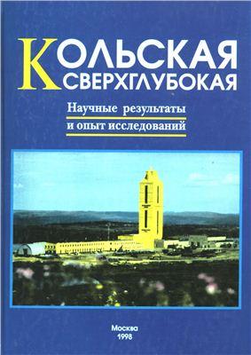 Орлов В.П., Лавёров Н.П. (ред.). Кольская сверхглубокая: научные результаты и опыт исследований