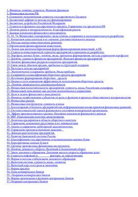 Ответы на ГОСы по специальности финансы и кредит