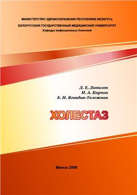 Данилов Д.Е. Холестаз