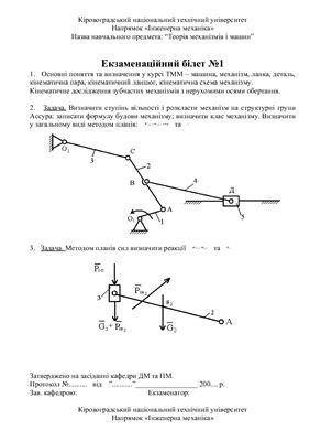 Питання до державних іспитів по дисципліні-Теорія механізмів і машин
