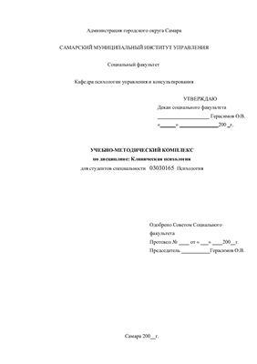 Гизатулина И.С. (Сост.) Учебно-методический комплекс по дисциплине Клиническая психология