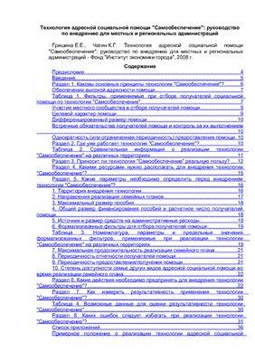 Гришина Е.Е., Чагин К.Г. Технология адресной социальной помощи Самообеспечение: руководство по внедрению для местных и региональных администраций