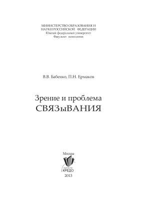 Бабенко В.В., Ермаков П.Н. Зрение и проблема связывания