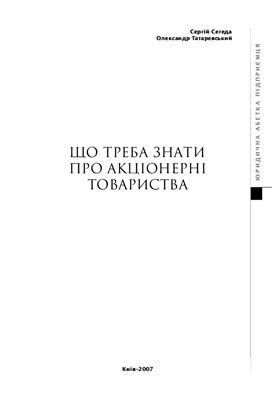 Сегеда С., Татаревський О. Що треба знати про акціонерні товариства