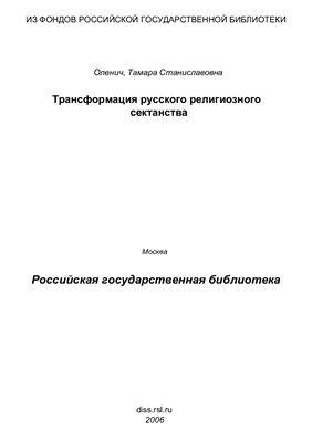 Оленич Тамара Станиславовна. Трансформация русского религиозного сектантства (философско-культурологический анализ)