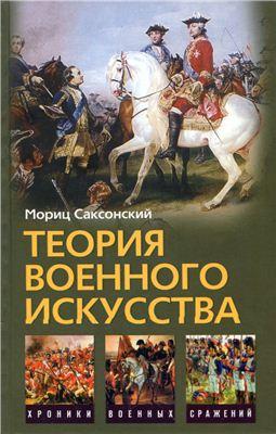 Саксонский М. Теория военного искусства