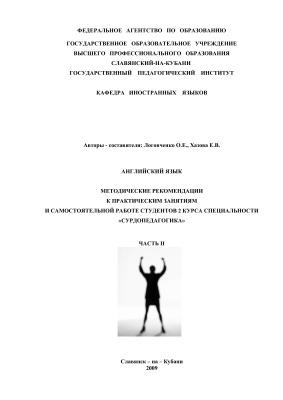 Логовченко О.Е., Хазова Е.В. Методические рекомендации к практическим занятиям и самостоятельной работе студентов (для специальности Сурдопедагогика) часть 2