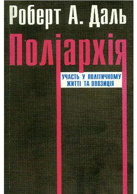Даль Р. Поліархія: участь у політичному житті та опозиція