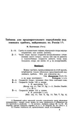 Бухгольц Ф.В. Таблица для предварительного определения подземных грибов, найденных в России