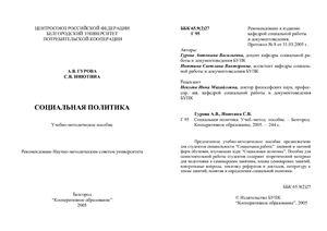 Гурова А.В., Инютина С.В. Социальная политика: Учеб.-метод. пособие