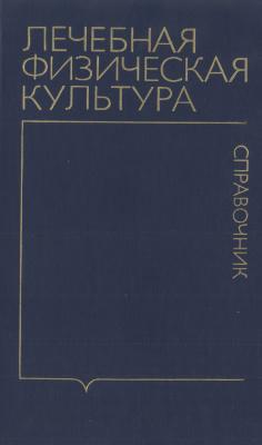 Епифанов В.А., Мошков В.Н., Антуфьева Р.И. Лечебная физическая культура. Справочник