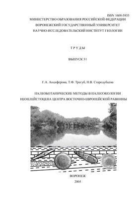 Анциферова Г.А., Трегуб Т.Ф., Стародубцева Н.В., Палеоботанические методы в палеоэкологии неоплейстоцена центра восточно-европейской равнины