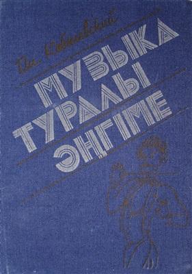 Кабалевский Д.Б. Музыка туралы әңгіме. Үш алып және басқалар хақында