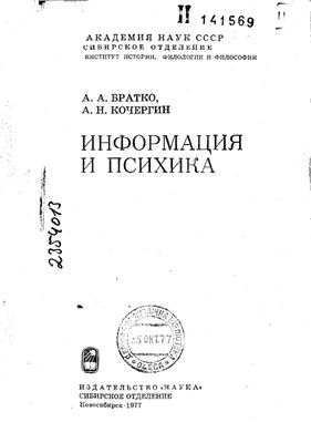 Братко А.А., Кочергин А.Н. Информация и психика
