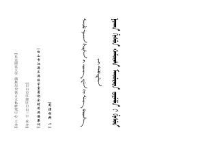 Начинаем учить маньчжурский язык 满族学堂暑期满语集训:清文启蒙