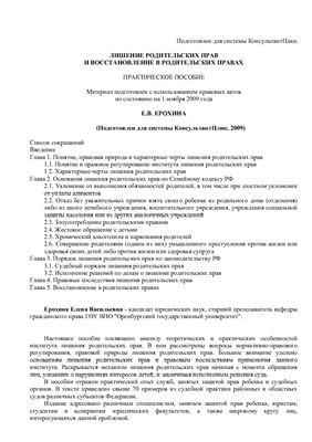 Ерохина Е.В. Лишение родительских прав и восстановление в родительских правах:практическое пособие