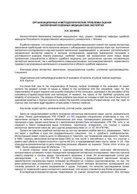 Качина Н.Н. Организационные и методологические проблемы оценки заключений судебных медицинских экспертиз