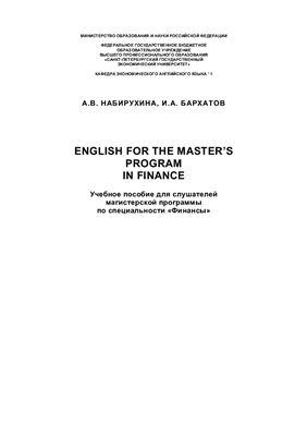 Бархатов И.А. Набирухина А.В. English for the Master's Program in Finance