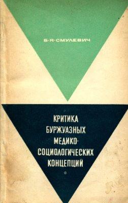 Смулевич Б.Я. Критика буржуазных медико-социологических концепций