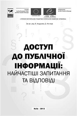 Андрусів В., Котляр Д. Доступ до публічної інформації: найчастіші запитання та відповіді