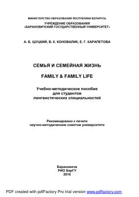Щуцкий А.Б. Семья и семейная жизнь = Family & Family Life