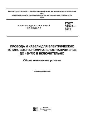 ГОСТ 31947-2012 Провода и кабели для электрических установок на номинальное напряжение до 450/750 В включительно. Общие технические условия