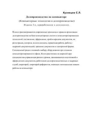 Кузнецов С.Л. Делопроизводство на компьютере
