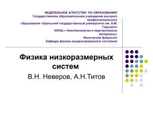 Неверов В.Н., Титов А.Н. Физика низкоразмерных систем. Учебно-методический комплекс