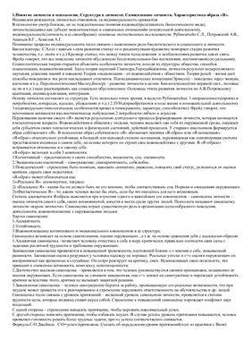 Вопросы и ответы к ГОСам по психологии и педагогике (шпоры)