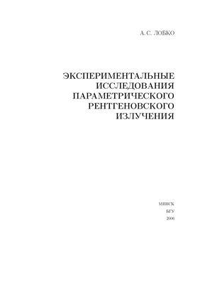 Лобко А.С. Экспериментальные исследования параметрического рентгеновского излучения