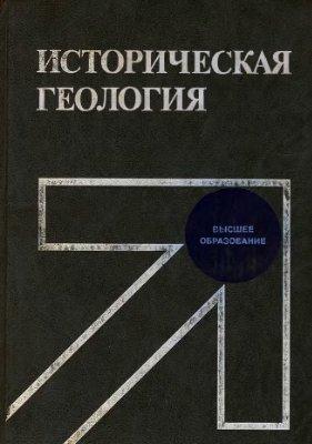 Немков Г.И. и др. Историческая геология