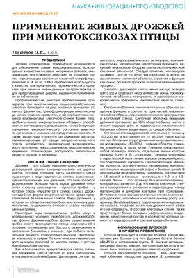 Труфанов О.В. Применение живых дрожжей при микотоксикозах птицы