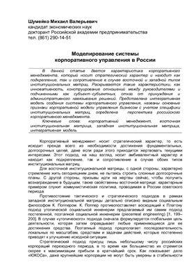 Шумейко М.В. Моделирование системы корпоративного управления в России