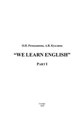 Ромаданова О.Н., Куклина А.В. We Learn English. Part I
