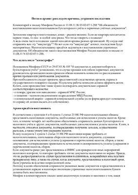 Молчанов И. Потоп в архиве: расследуем причины, устраняем последствия